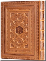 خرید کتاب رباعیات خیام نفیس - معطر 4 زبانه از: www.ashja.com - کتابسرای اشجع