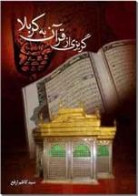 خرید کتاب گریزی از قرآن به کربلا از: www.ashja.com - کتابسرای اشجع
