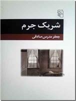 خرید کتاب شریک جرم از: www.ashja.com - کتابسرای اشجع