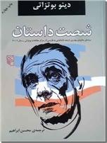 خرید کتاب شصت داستان از: www.ashja.com - کتابسرای اشجع