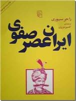 خرید کتاب ایران عصر صفوی از: www.ashja.com - کتابسرای اشجع