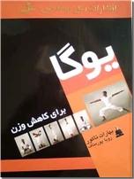 خرید کتاب یوگا برای کاهش وزن از: www.ashja.com - کتابسرای اشجع
