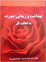 خرید کتاب بهداشت و زیبایی صورت به لطافت گل از: www.ashja.com - کتابسرای اشجع