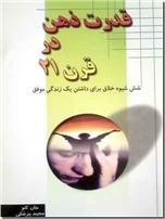 خرید کتاب قدرت ذهن در قرن 21 از: www.ashja.com - کتابسرای اشجع