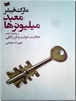 خرید کتاب معبد میلیونرها از: www.ashja.com - کتابسرای اشجع