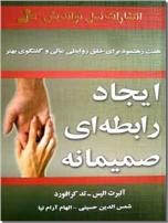 خرید کتاب ایجاد رابطه ای صمیمانه از: www.ashja.com - کتابسرای اشجع