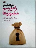 خرید کتاب راه و رسم میلیونرها از: www.ashja.com - کتابسرای اشجع