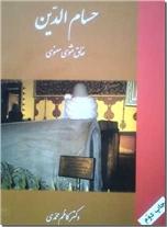 خرید کتاب حسام الدین از: www.ashja.com - کتابسرای اشجع