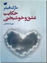 خرید کتاب حکایت عشق و خوشبختی از: www.ashja.com - کتابسرای اشجع