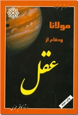 خرید کتاب مولانا و دفاع از عقل از: www.ashja.com - کتابسرای اشجع