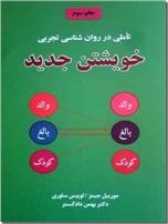 خرید کتاب خویشتن جدید از: www.ashja.com - کتابسرای اشجع