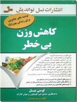 خرید کتاب کاهش وزن بی خطر از: www.ashja.com - کتابسرای اشجع