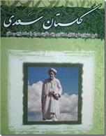 خرید کتاب گلستان سعدی از: www.ashja.com - کتابسرای اشجع