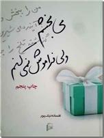 خرید کتاب می بخشم ولی فراموش نمی کنم از: www.ashja.com - کتابسرای اشجع
