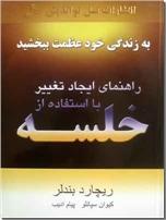 خرید کتاب راهنمای ایجاد تغییر با استفاده از خلسه از: www.ashja.com - کتابسرای اشجع