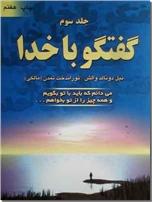 خرید کتاب گفتگو با خدا 3 از: www.ashja.com - کتابسرای اشجع
