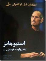 خرید کتاب استیو جابز به روایت خودش از: www.ashja.com - کتابسرای اشجع