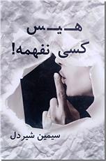 خرید کتاب هیس کسی نفهمه از: www.ashja.com - کتابسرای اشجع