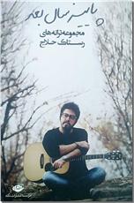 خرید کتاب پاییز سال بعد از: www.ashja.com - کتابسرای اشجع