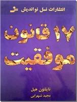 خرید کتاب 17 قانون موفقیت از: www.ashja.com - کتابسرای اشجع
