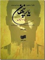 خرید کتاب یار پنهان از: www.ashja.com - کتابسرای اشجع