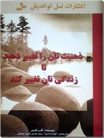 خرید کتاب ذهنیت تان را تغییر دهید تا زندگی تان تغییر کند از: www.ashja.com - کتابسرای اشجع