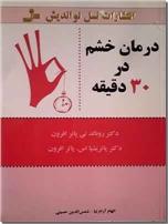 خرید کتاب درمان خشم در 30 دقیقه از: www.ashja.com - کتابسرای اشجع