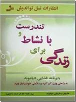 خرید کتاب تندرست و با نشاط برای زندگی از: www.ashja.com - کتابسرای اشجع