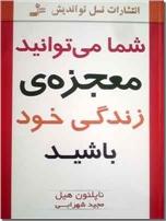 خرید کتاب شما می توانید معجزه زندگی خود باشید از: www.ashja.com - کتابسرای اشجع