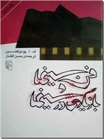 خرید کتاب فن سینما و بازیگری در سینما از: www.ashja.com - کتابسرای اشجع