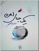 خرید کتاب یک جای امن از: www.ashja.com - کتابسرای اشجع