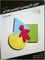 خرید کتاب انسان ، آنتروپومتری ، ارگونومی و طراحی از: www.ashja.com - کتابسرای اشجع