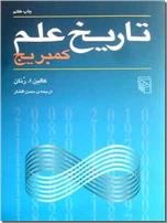 خرید کتاب تاریخ علم کمبریج از: www.ashja.com - کتابسرای اشجع