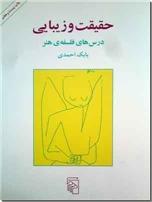 خرید کتاب حقیقت و زیبایی از: www.ashja.com - کتابسرای اشجع