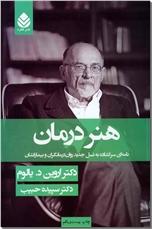 خرید کتاب هنر درمان از: www.ashja.com - کتابسرای اشجع