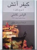 خرید کتاب کیفر آتش - برج بابل از: www.ashja.com - کتابسرای اشجع