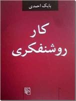 خرید کتاب کار روشنفکری از: www.ashja.com - کتابسرای اشجع