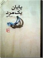 خرید کتاب پایان یک مرد از: www.ashja.com - کتابسرای اشجع