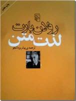 خرید کتاب لذت متن از: www.ashja.com - کتابسرای اشجع