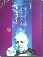 خرید کتاب بازیگری متد از: www.ashja.com - کتابسرای اشجع