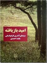 خرید کتاب امید بازیافته از: www.ashja.com - کتابسرای اشجع