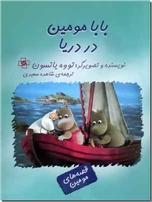خرید کتاب بابا مومین در دریا از: www.ashja.com - کتابسرای اشجع