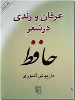 خرید کتاب عرفان و رندی در شعر حافظ از: www.ashja.com - کتابسرای اشجع