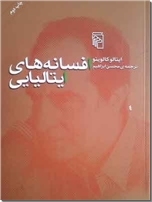 خرید کتاب افسانه های ایتالیایی از: www.ashja.com - کتابسرای اشجع