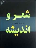 خرید کتاب شعر و اندیشه از: www.ashja.com - کتابسرای اشجع