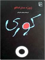 خرید کتاب کوری با ترجمه غبرائی از: www.ashja.com - کتابسرای اشجع