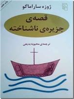 خرید کتاب قصه جزیره ناشناخته از: www.ashja.com - کتابسرای اشجع
