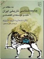 خرید کتاب نه مقاله درباره  نفت و توسعه اقتصادی از: www.ashja.com - کتابسرای اشجع