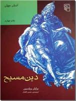 خرید کتاب دین مسیح از: www.ashja.com - کتابسرای اشجع
