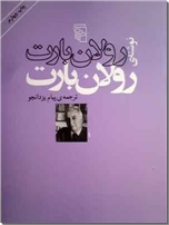 خرید کتاب رولان بارت نوشته رولان بارت از: www.ashja.com - کتابسرای اشجع